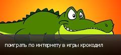 поиграть по интернету в игры крокодил