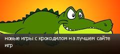 новые игры с крокодилом на лучшем сайте игр