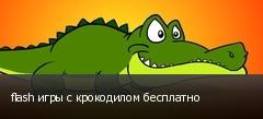 flash игры с крокодилом бесплатно