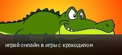 играй онлайн в игры с крокодилом