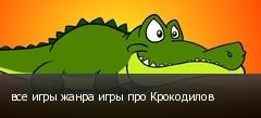 все игры жанра игры про Крокодилов