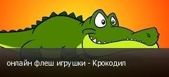 онлайн флеш игрушки - Крокодил