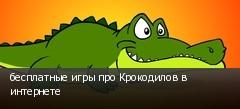 бесплатные игры про Крокодилов в интернете