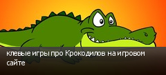 клевые игры про Крокодилов на игровом сайте