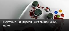 Жестокие - интересные игры на нашем сайте