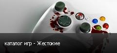 каталог игр - Жестокие