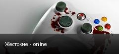 Жестокие - online
