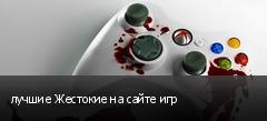 лучшие Жестокие на сайте игр