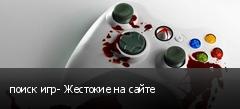 поиск игр- Жестокие на сайте