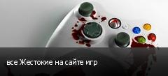 все Жестокие на сайте игр