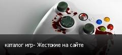 каталог игр- Жестокие на сайте
