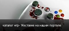 каталог игр- Жестокие на нашем портале