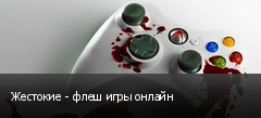 Жестокие - флеш игры онлайн