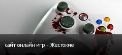 сайт онлайн игр - Жестокие