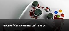 любые Жестокие на сайте игр