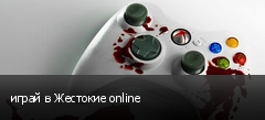 играй в Жестокие online
