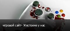 игровой сайт- Жестокие у нас