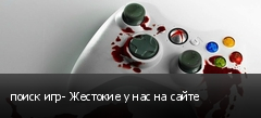поиск игр- Жестокие у нас на сайте