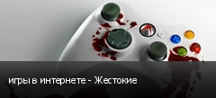 игры в интернете - Жестокие