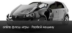online флеш игры - Разбей машину