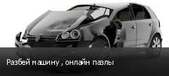 Разбей машину , онлайн пазлы