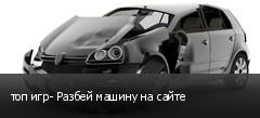 топ игр- Разбей машину на сайте