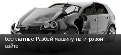 бесплатные Разбей машину на игровом сайте