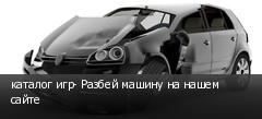 каталог игр- Разбей машину на нашем сайте