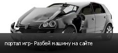 портал игр- Разбей машину на сайте
