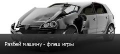 Разбей машину - флеш игры