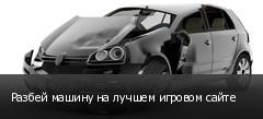 Разбей машину на лучшем игровом сайте