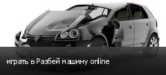 играть в Разбей машину online