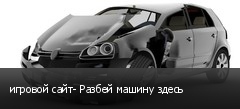 игровой сайт- Разбей машину здесь