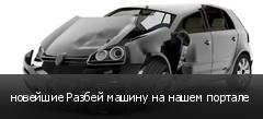 новейшие Разбей машину на нашем портале