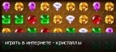 играть в интернете - кристаллы