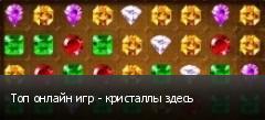 Топ онлайн игр - кристаллы здесь