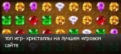топ игр- кристаллы на лучшем игровом сайте
