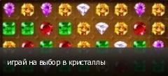 играй на выбор в кристаллы