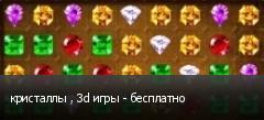 кристаллы , 3d игры - бесплатно