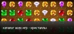 каталог всех игр - кристаллы