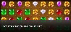 все кристаллы на сайте игр