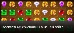 бесплатные кристаллы на нашем сайте