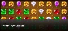 мини кристаллы