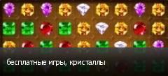 бесплатные игры, кристаллы