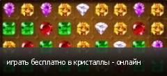 играть бесплатно в кристаллы - онлайн