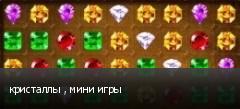 кристаллы , мини игры