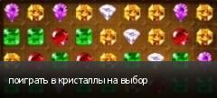 поиграть в кристаллы на выбор