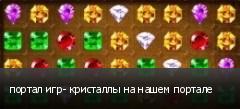 портал игр- кристаллы на нашем портале