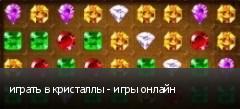 играть в кристаллы - игры онлайн