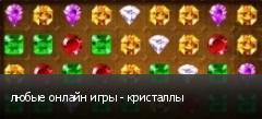 любые онлайн игры - кристаллы